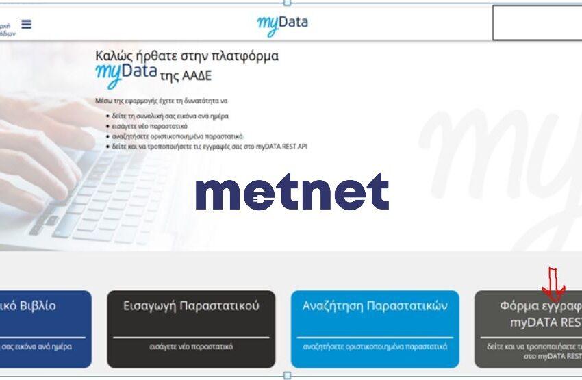 mydata_registration_metnet