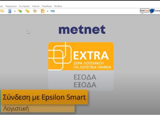 sindesi_logisti_me_epsilon_smart_metnet